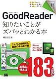 ポケット百科 GoodReader 知りたいことがズバッとわかる本 iPhone/iPod touch/iPad対応