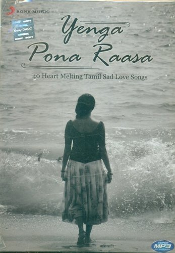 YENGA PONA RAASA (40 HEART MELTING TAMIL SAD LOVE SONGS)