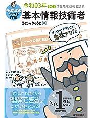 キタミ式イラストIT塾 基本情報技術者 令和03年