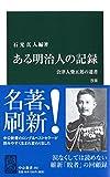 ある明治人の記録 改版 - 会津人柴五郎の遺書