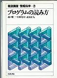 岩波講座 情報科学〈3〉プログラムの読み方 (1981年)