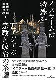 イスラームは特殊か: 西アジアの宗教と政治の系譜