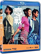 Okinawa Rendez-vous (Blu-ray Version)