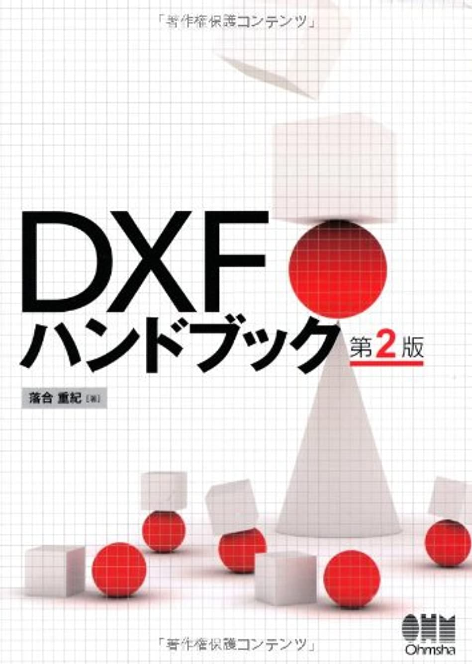 ハードリング宿命平手打ちDXFハンドブック 第2版