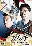 スケッチ~神が予告した未来~ DVD-SET1[DVD]
