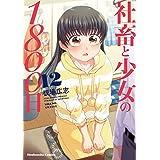 社畜と少女の1800日 12巻 (トレイルコミックス)