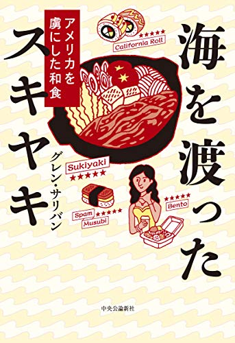 海を渡ったスキヤキ-アメリカを虜にした和食 (単行本)