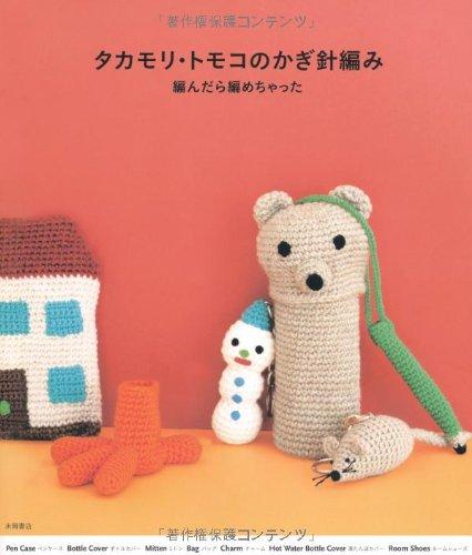 タカモリ・トモコのかぎ針編み 編んだら編めちゃった