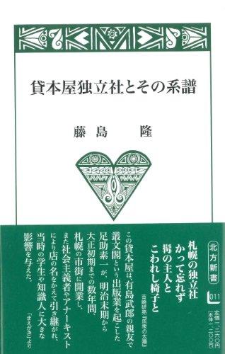 貸本屋独立社とその系譜 (北方新書 11)の詳細を見る