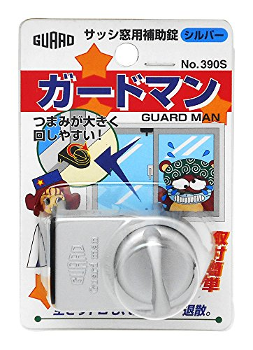 ガードロックサッシ窓用補助錠ガードマン(シルバー)No.390S