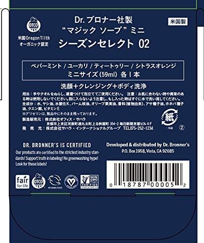 サハラ インターナショナル サハラインターナショナル マジックソープシーズンセレクト02 1セット 59ml×4個