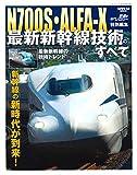 N700S・ALFA-X 最新新幹線技術のすべて (鉄道のテクノロジー 特別編集 サンエイムック)