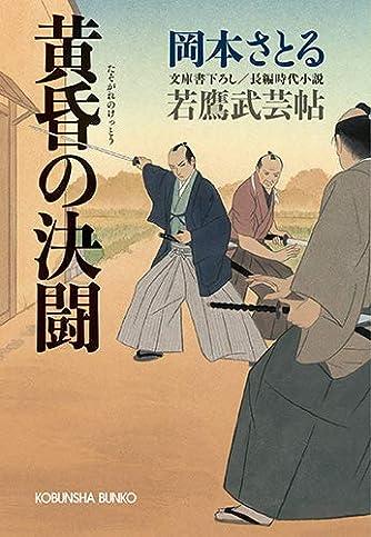 黄昏の決闘 若鷹武芸帖 (光文社文庫)