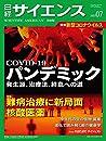 日経サイエンス2020年7月号 特集:COVID-19パンデミック/難病治療に新局面 核酸医薬