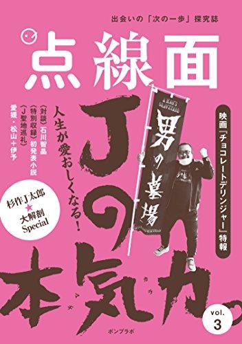 点線面〈vol.3〉人生が愛おしくなる!Jの本気力。