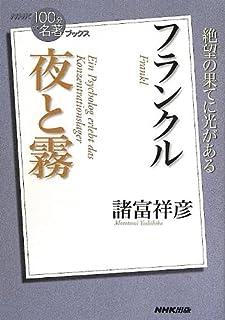 NHK「100分de名著」ブックス フランクル 夜と霧