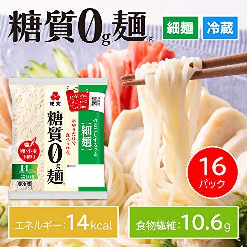 紀文【細麺2ケース】糖質0g麺16パック[レタス3個分の食物繊維/低カロリー]糖質オフ