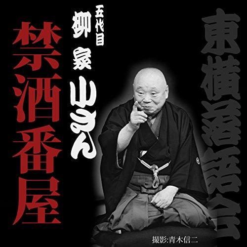 禁酒番屋 (第290回) | 柳家 小さん
