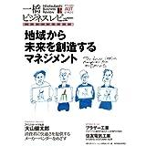 一橋ビジネスレビュー 2013 Autumn(61巻2号) [雑誌]