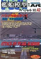 艦船模型スペシャル 2011年 12月号 [雑誌]