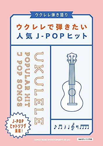 ウクレレ弾き語り ウクレレで弾きたい人気J-POPヒット