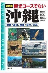 観光コースでない沖縄―戦跡・基地・産業・自然・先島 単行本