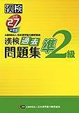 漢検準2級過去問題集