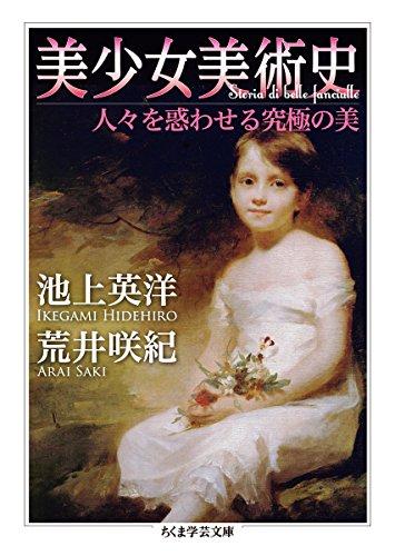 美少女美術史: 人々を惑わせる究極の美 (ちくま学芸文庫)