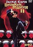 酔拳2[DVD]
