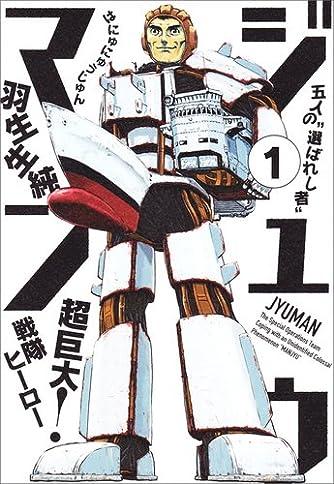 ジュウマン 1 (ビームコミックス)