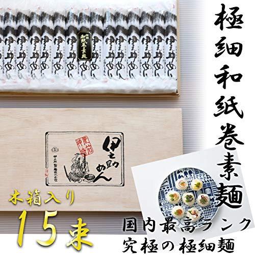 極細和紙巻素麺 80gx15束(木箱入り)