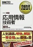 情報処理教科書 応用情報技術者 2011年版