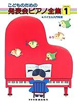 こどものための 発表会ピアノ全集 GRADE 1 バイエル入門程度