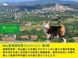 [内山 晟]のプロヴァンスの猫たち Vol.2 ~南フランスの街並みとネコの写真集~ NATURE's LIFE