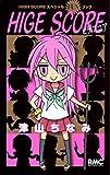 HIGH SCORE スペシャルFUNブック HIGE SCORE (りぼんマスコットコミックス)