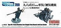 ファインモールド 96式25ミリ単装/連装機銃 防盾付 1/700 プラモデルキット WA8