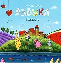 azbuka english