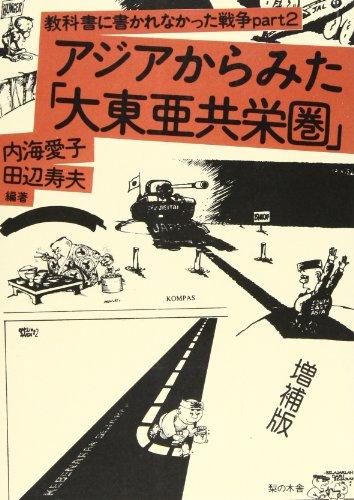アジアからみた「大東亜共栄圏」    教科書に書かれなかった戦争 2