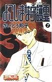 よこしまな守護霊 2 (SPコミックス)
