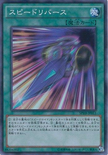 遊戯王カード SPHR-JP011 スピードリバース スーパーレア 遊戯王アーク・ファイブ [ハイスピード・ライダーズ]