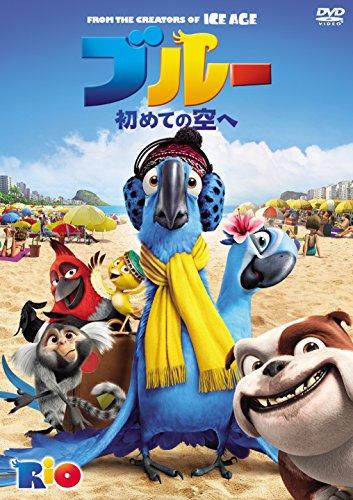 ブルー 初めての空へ [DVD]の詳細を見る