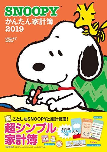 SNOOPY かんたん家計簿 2019 商品画像