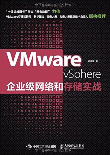 VMware vSphere企业级网络和存储实战