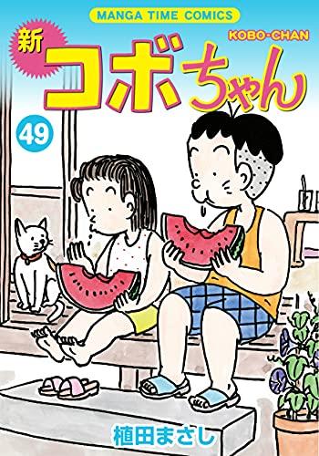 新コボちゃん (49) (まんがタイムコミックス)