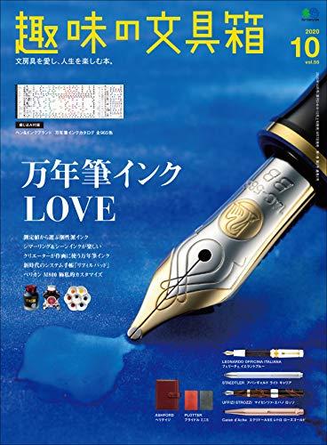 趣味の文具箱 2020年10月号 Vol.55(万年筆インクLOVE)[雑誌]