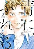 青に、ふれる。(3) (アクションコミックス