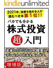 【増補版】バカでも分かる株式投資超入門:老後の2000万円を確実に手に入れる方法を教えます。【株】【投資】【サラリーマン】