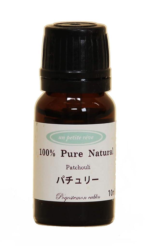 枯渇する下検査官パチュリー  10ml 100%天然アロマエッセンシャルオイル(精油)