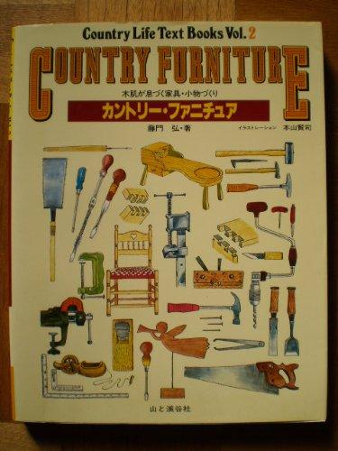 カントリー・ファニチュア―木肌が息づく家具・小物づくり (Country life text books (Vol.2))の詳細を見る