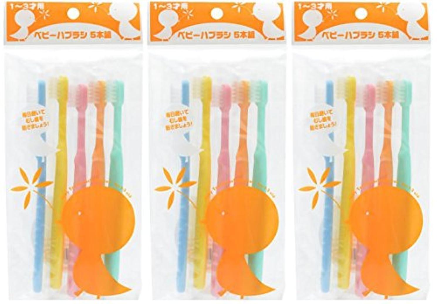 授業料結核飾るファイン ベビー歯ブラシ5本組3個セット